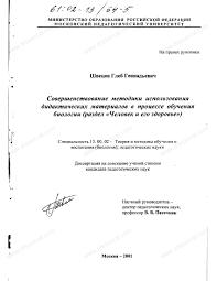 Диссертация на тему Совершенствование методики использования  Диссертация и автореферат на тему Совершенствование методики использования дидактических материалов в процессе обучения биологии