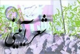 Image result for شعر علوی و ولایی