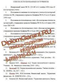 Отчет по практике по направлению Организация учетного процесса и  Диагностика вероятности наступления банкротства дипломный проект список лиетратуры