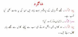 urdu shayari for teachers on farewell