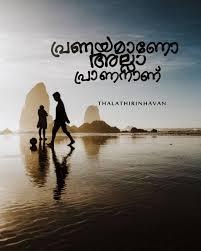 ഫടബൾ Istham Husband Love Quotes In Malayalam 1407680