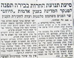 תוצאת תמונה עבור סיעת ירושלמים