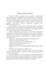 методичка практика спо  Обобщение материала оформления отчета 3 4