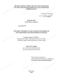 Диссертация на тему Имущественные права недееспособных и  Диссертация и автореферат на тему Имущественные права недееспособных и ограниченно дееспособных граждан dissercat