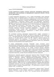 Годовой отчет Банк УРАЛСИБ Годовой отчет Банк УРАЛСИБ Ответственный бизнес