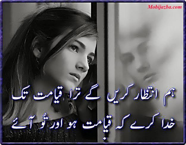 love shayaris in urdu