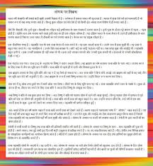 short essay nibhand poems on onam for school students in  essay picture on onam for school students in hindi