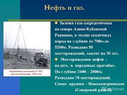 Нефть на кубани доклад ru Нефть на кубани доклад