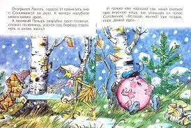 """Книга: """"<b>Три дровосека</b>"""" - Сюзанна <b>Бялковская</b>. Купить книгу ..."""
