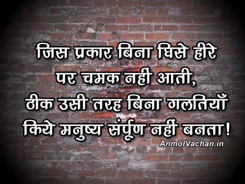 galti love quotes in hindi