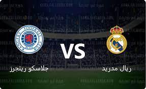 بث مباشر ريال مدريد يلا شوت |🔥| مشاهدة مباراة ريال مدريد ورينجرز بث مباشر  اليوم 25/7/2021 الودية - كورة في العارضة