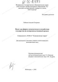 Диссертация на тему Налог как форма экономического воздействия  Диссертация и автореферат на тему Налог как форма экономического воздействия государства на воспроизводственный процесс