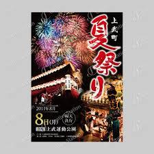イベントポスターお祭り デザイン制作例 Creativestation