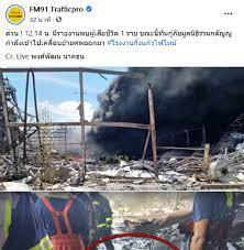 ด่วน! พบผู้เสียชีวิต 1 ราย เหตุโรงงานระเบิดในซอยกิ่งแก้ว 21