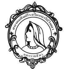สมาคมศิษย์โรงเรียนมารีย์วิทยา นครราชสีมา http://www.mva.or.th