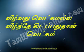Tamil Quotes In English Vetkam Failure Veelchi Valkai Life Images Amazing Amazing Life Quotes Download
