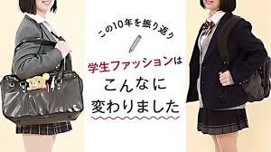 ファッション女子高生ファッション2007年2017年jk Fashion In