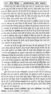 essay writing on importance of time in hindi american revolution phd thesis communication engineering