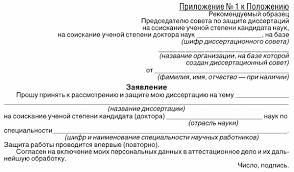Соискателю ученой степени заявления соискателя по рекомендуемому образцу согласно приложению № 1
