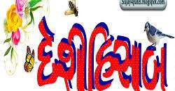 Desi hisab pdf