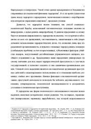 Уголовная ответственность за преступления связанные с  Курсовая Уголовная ответственность за преступления связанные с террористической деятельностью 6