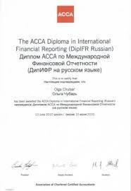 Получение диплома acca ДипИФР Элькон консалтинговый и  изображение диплома acca ДипИФР