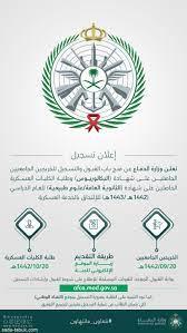 وزارة الدفاع تعلن فتح باب القبول والتسجيل للخريجين الجامعيين والحاصلين على  الثانوية