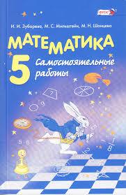 Практика развивающего обучения Математика