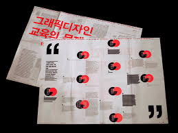 graphic design education in south korea minsun eo 어민선 essay gaphic design education in south korea 1 2009 210 x 297 mm folded 841 x 594 mm unfolded offset lithography leaflet poster double sided