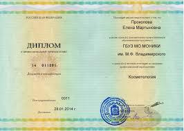 Дипломы на заказ москва форум avia interclub spb ru Точная формулировка специальности все это гарантировано точно будет занесено в Ваш диплом Правильное учебное заведение дипломы на заказ москва форум