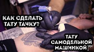 как своими руками сделать машинку для татуировок Prakard