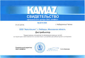 Свидетельства и дипломы официального дилера по продаже запчастей КАМАЗ Свидетельство официального дилера ПАО КАМАЗ на 2014 год