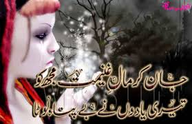 Urdu 2 Line Poetry Shayari Sad Mood Images For Facebook Posts