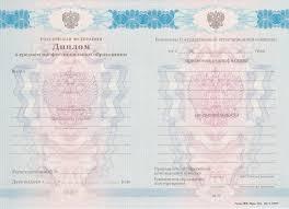 Диплом ПТУ образца года diplompro Диплом ПТУ образца 2011 2013 года