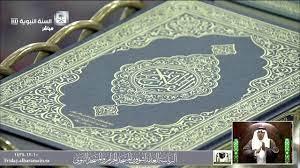 خطبة عيد الاضحى المدينة 10-12-1438 - YouTube
