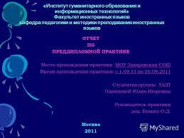 Презентация на тему Отчёт по практике Институт гуманитарного  3 Институт гуманитарного образования