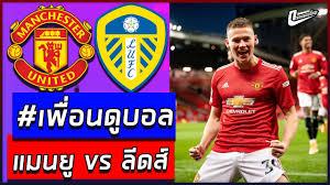 ลุ้นสด! พรีเมียร์ลีก แมนยู vs ลีดส์ | Manchester United vs Leeds United |  #เพื่อนดูบอล - YouTube