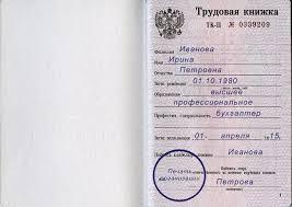 Оформление трудовой книжки индивидуальным предпринимателем в году Пример заполненного титульного листа трудовой книжки РФ
