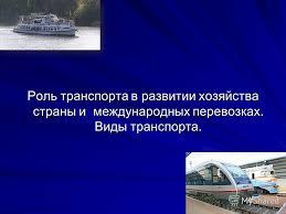 Транспортные услуг реферат ru Транспортные услуг реферат в Москве