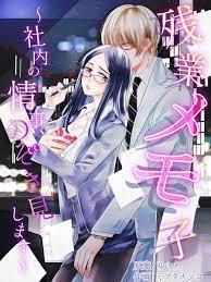 大人 の ケータイ 恋愛 小説