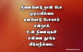 feeling sad dp tamil draw