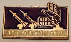 Soviet Air Defence Forces