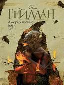 <b>Американские боги</b> - Нил Гейман - Google Books