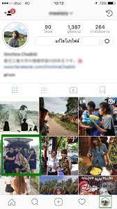 แนะนำวิธีการซ่อนรูปบน Instagram (อินสตาแกรม) เพื่อไม่ให้คนอื่นเห็น