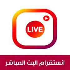 بث مباشر مشاهير العراق 2021 - YouTube