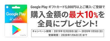 Google play カード キャンペーン