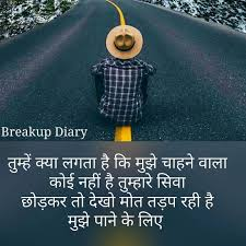 Bezubaanthoughts7 Its My Page Breakup Sad Love Quotes