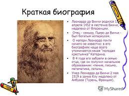 Презентация на тему ПроектПроект Математика в жизни Леонардо да  4 Краткая биография Леонардо да Винчи