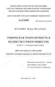 Диссертация на тему Этническая толерантность в поликультурном  Диссертация и автореферат на тему Этническая толерантность в поликультурном обществе научная