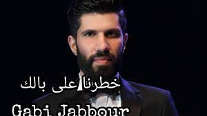 طوني حنا - خطرنا على بالك - كابي جبور / Tony Hanna Khatarna 3ala Balak _  Gabi Jabbour - YouTube
